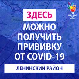 Ленин район.png